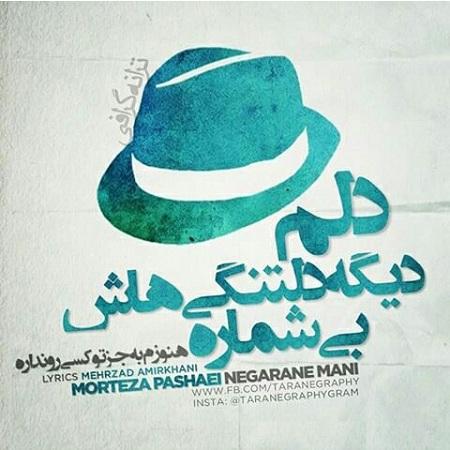 پوستر های جدید با موضوع مرتضی پاشایی 5