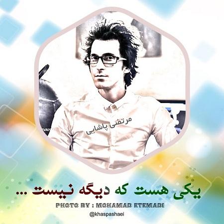 پوستر های جدید با موضوع مرتضی پاشایی 7