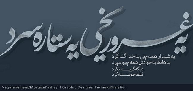 پوستر های جدید با موضوع مرتضی پاشایی 8