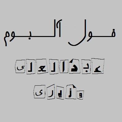 دانلود فول آلبوم عبدالعلی وزیری