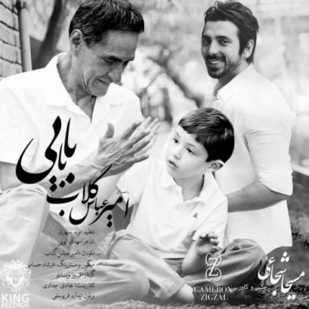 دانلود موزیک ویدیو جدید امیر عباس گلاب بابایی