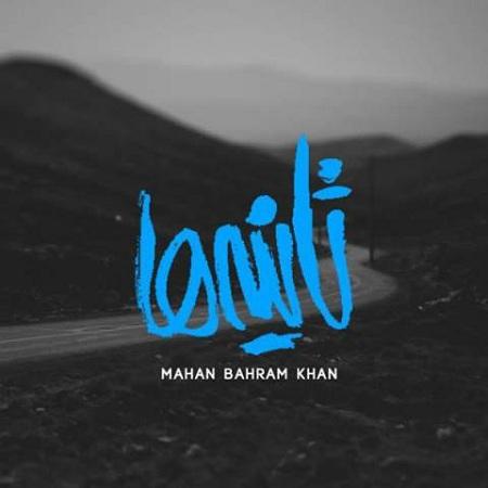 دانلود آهنگ جدید ماهان بهرام خان ثانیه ها